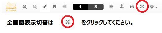 画像に alt 属性が指定されていません。ファイル名: FlipBook_解説_全画面表示切替.jpg