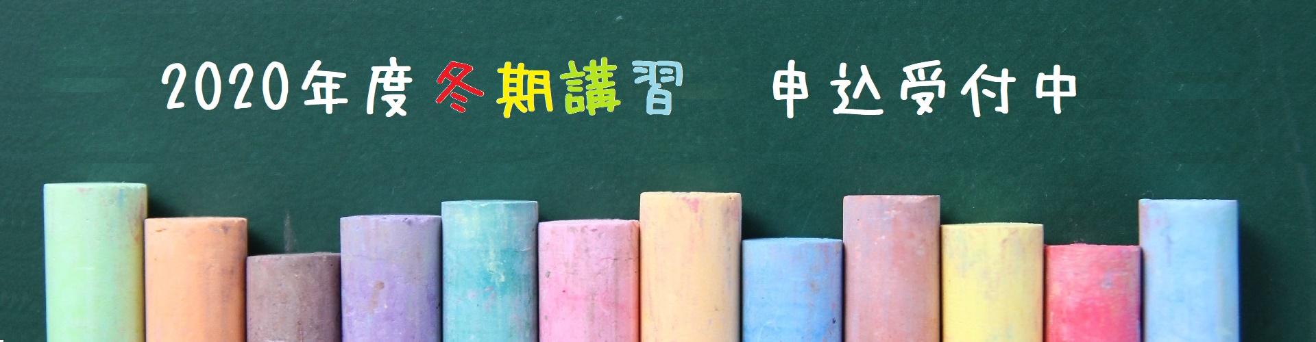 飯塚セミナー